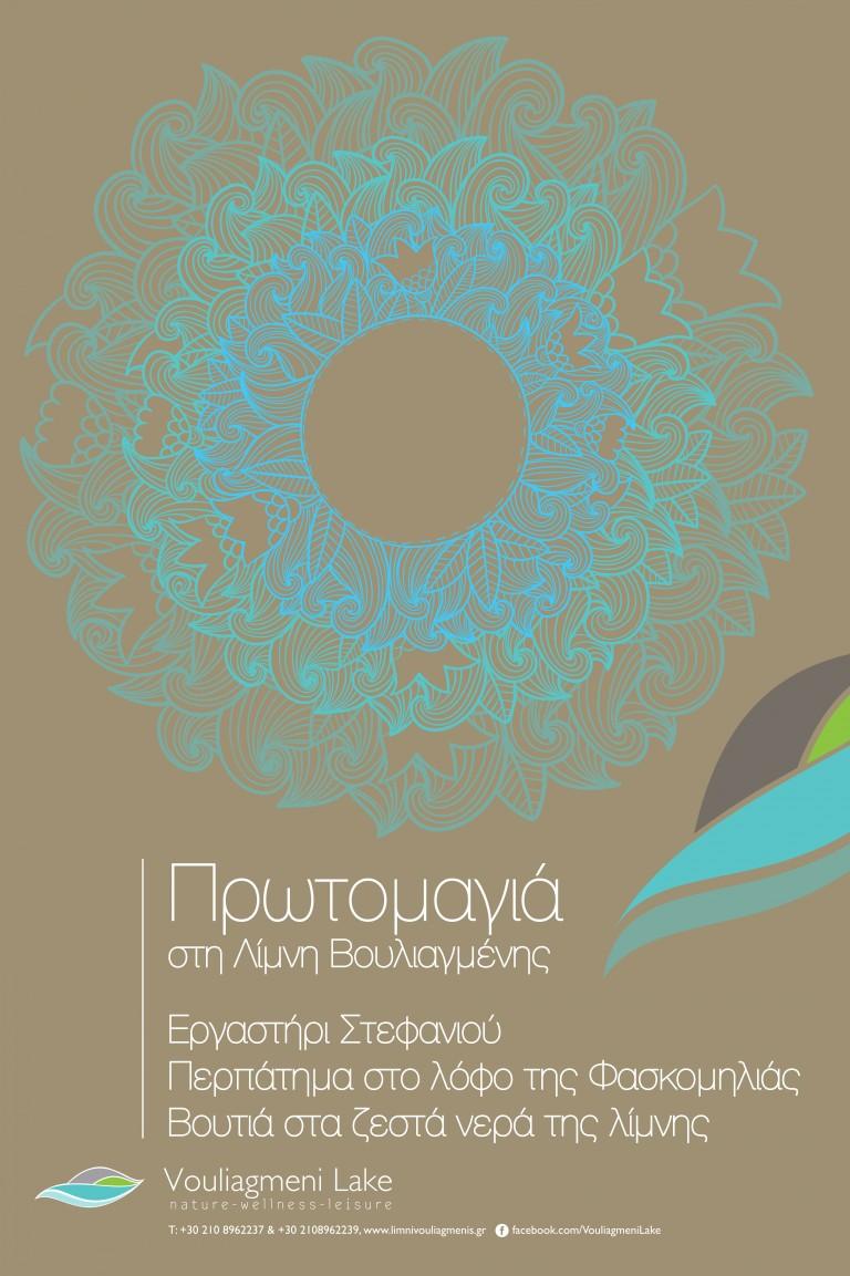 poster-prwtomayas4